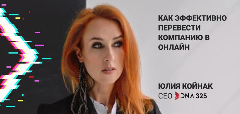 Julia Koinak, CEO DNA325