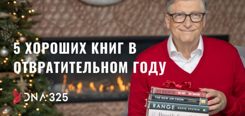 5 хороших книг в отвратительном году