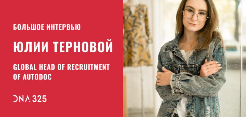 DNA325 | Большое интервью с Юлией Терновой, Global Head of Recruitment в Autodoc