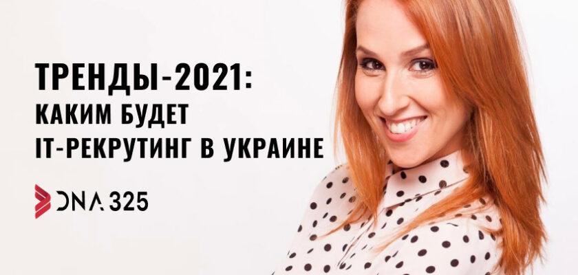 Тренды-2021: каким будет IT-рекрутинг в Украине